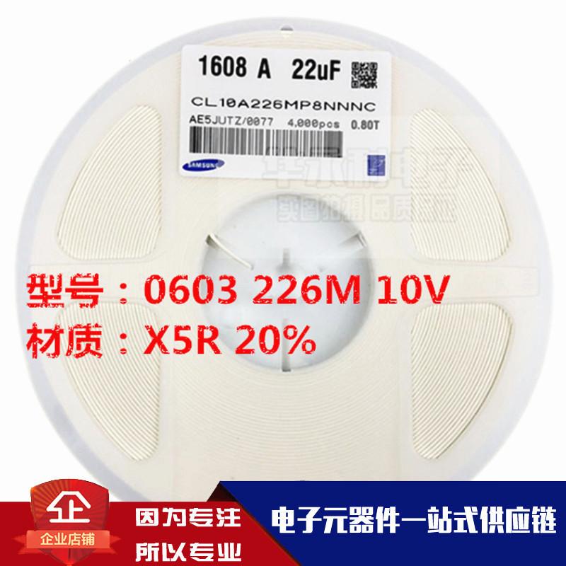 贴片电容CL10A226MP8NNNC 0603 226M 10V