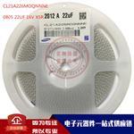 贴片陶瓷电容CL21A226MOQNNNE 贴片电容0805 22UF 16V X5R