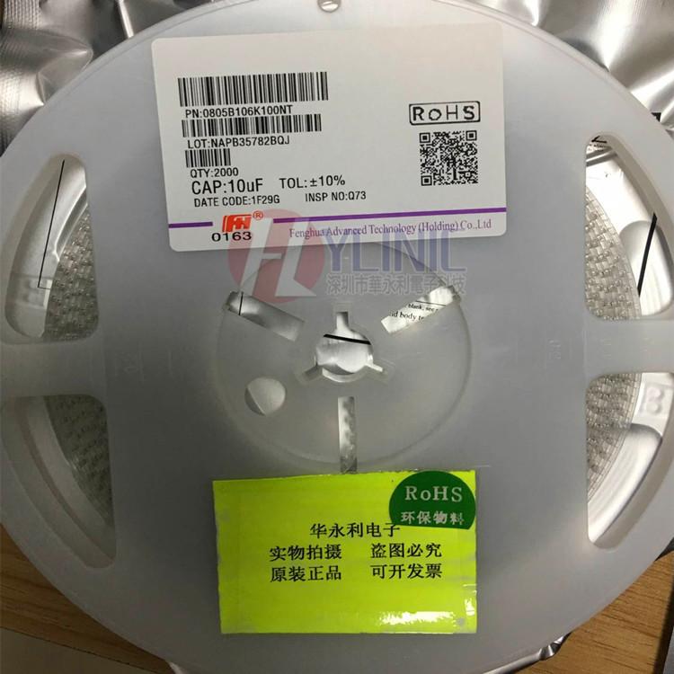 贴片电容0805 106K 10V 10UF 10% 2012