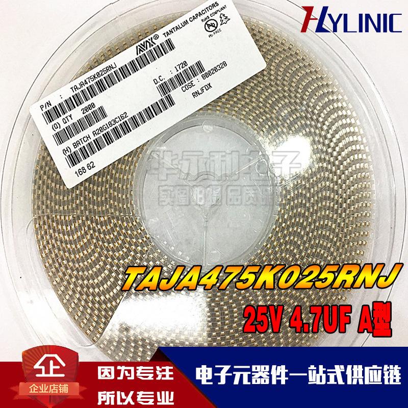 钽电容 TAJA475K025RNJ 25V 4.7UF A型 3216