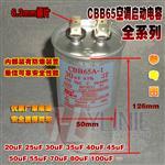 CBB65 CBB65A-1 20UF 450V 5% 防爆 空调电容水泵电容洗衣机电容