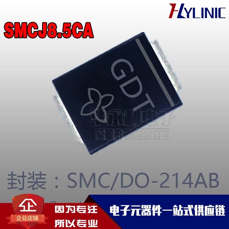 双向瞬态抑制二极管 SMCJ8.5CA 8.5V 1500W