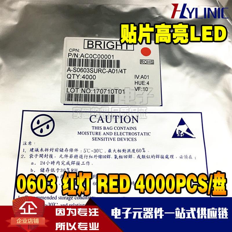 贴片LED发光二极管 0603 红灯 红色