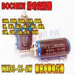 WXD3-13-2W 100K 精密多圈电位器 滑动变阻器 2W 100K 绕线电位器