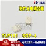 TLP181GB 贴片光耦/光电输出SMD SOP-4