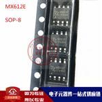 MX612E SOP8 电子锁马达驱动芯片