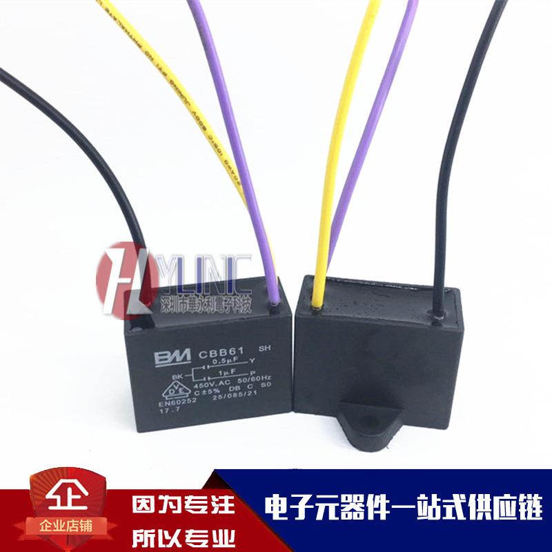 CBB61 0.5UF+1UF 450V 3根线2个电容