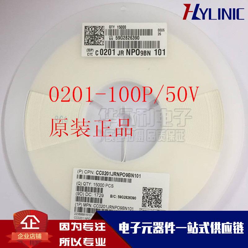 贴片电容 0201 100P 50V CC0201JRNPO9BN101