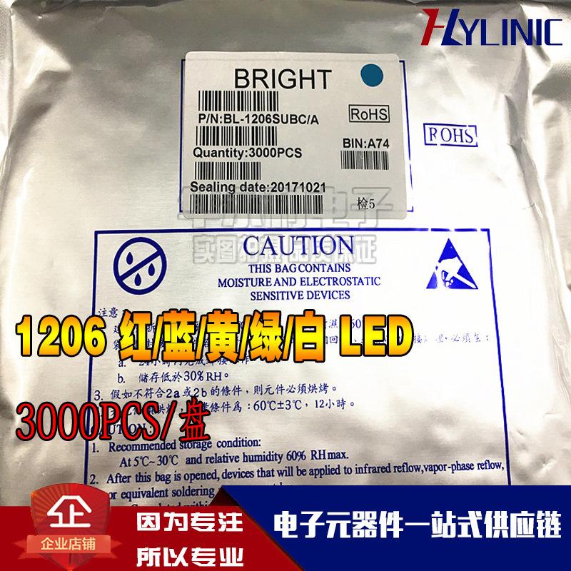 LED高亮发光二极管 1206 红灯 红色
