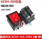 全新 船型开关KCD4-202红色6脚2档带灯 KCD2 翘板开关 16A 250V