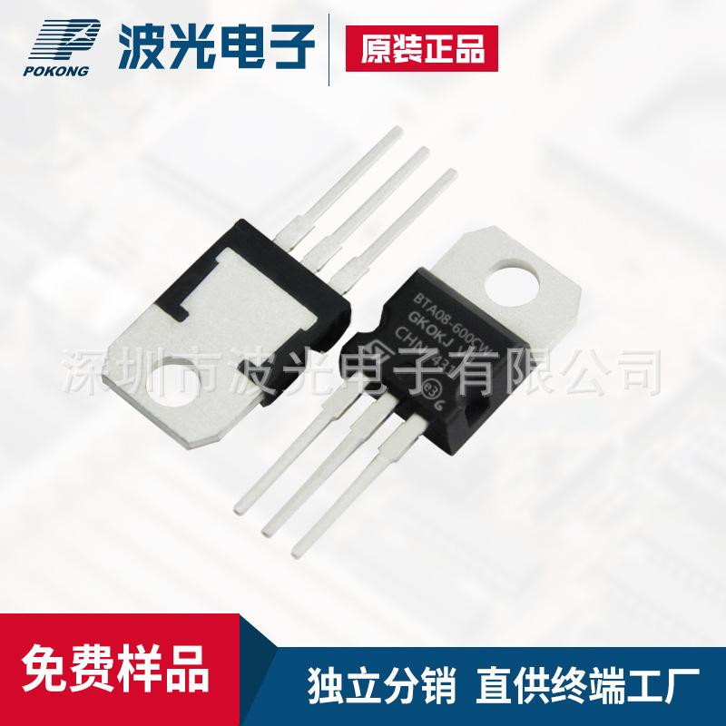 ST意法BTA08-600CWRG双向可控硅