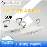 �S家直�N �_片安�b型10W水泥�阻 �容泄放 陶瓷SQK水泥�阻器