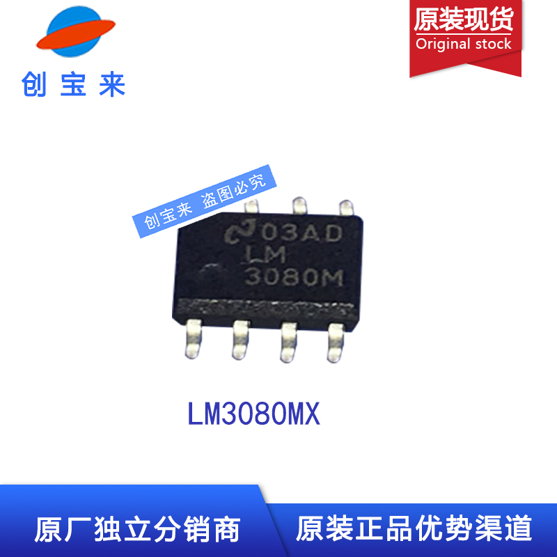 LM3080MX