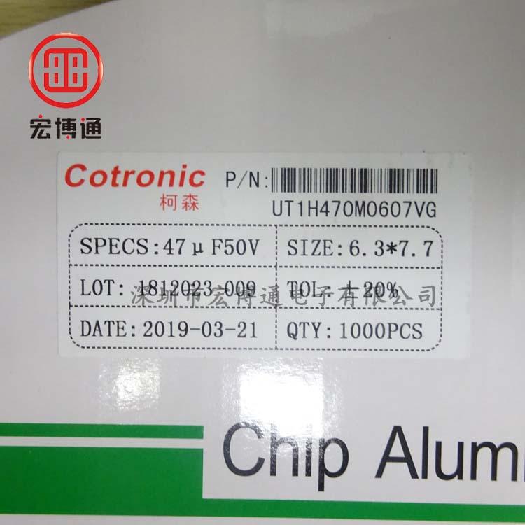 UT1H470M0607VG Cotronic柯森 铝电解电容