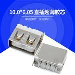 USB插座 A母短体超薄胶芯10.0*6.05直插