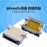 厂供USB插座Iphone5s测试座 前插后贴SMT