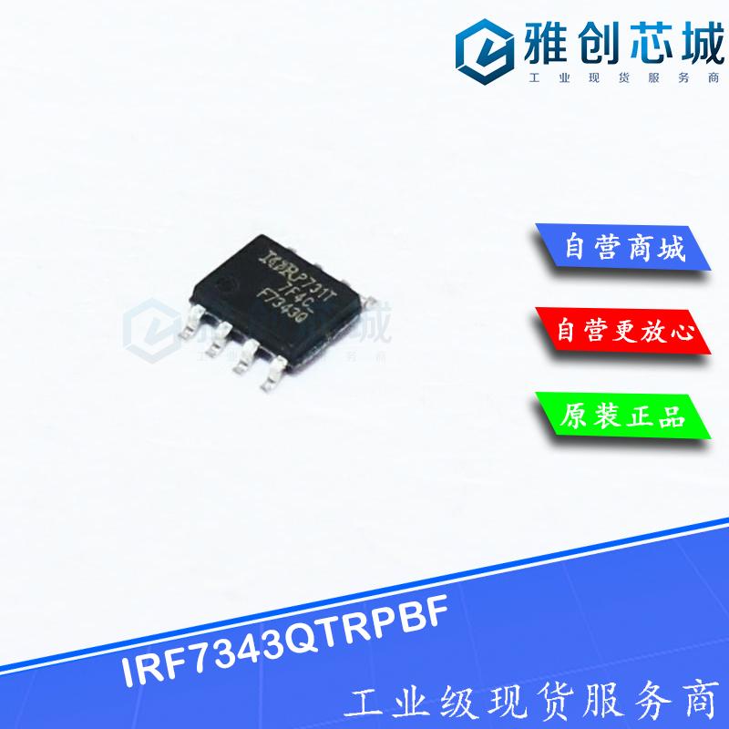 IRF7343QTRPBF
