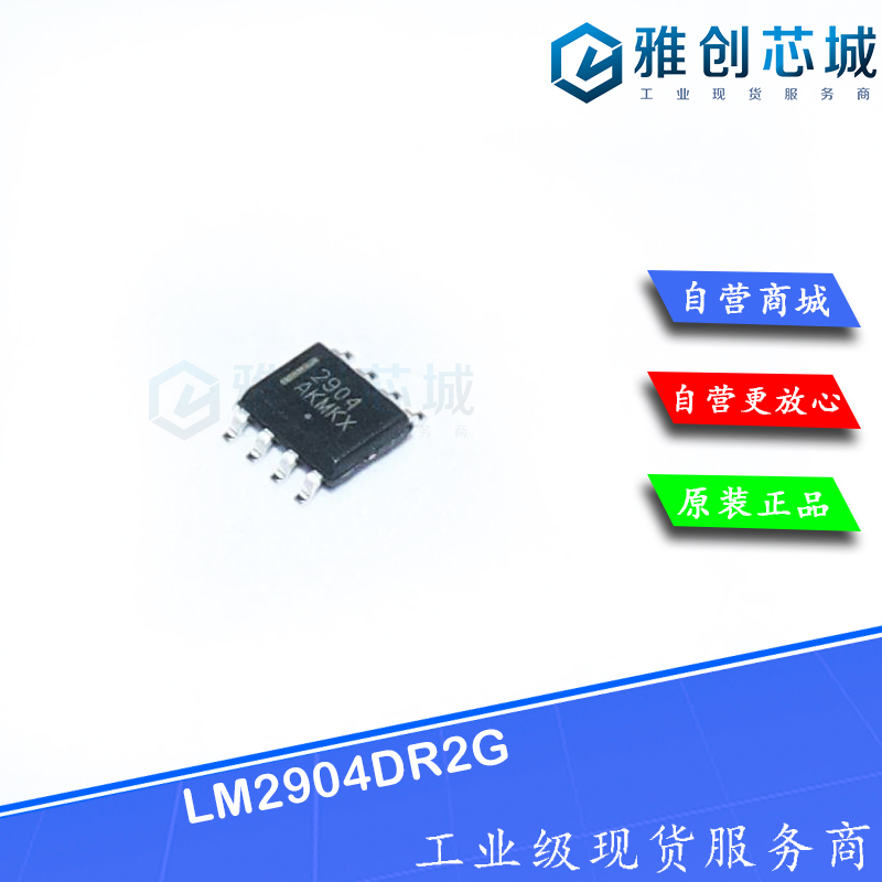 LM2904DR2G
