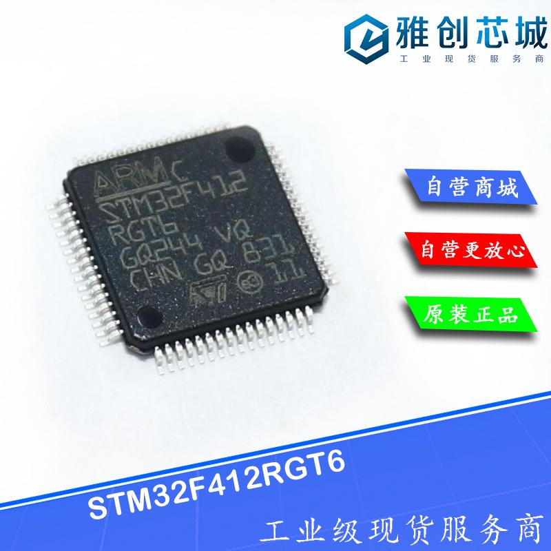 STM32F412RGT6