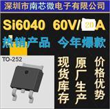电动工具热销方案MOS管si6040 to252封装 60V/20A  南芯原厂现货库存