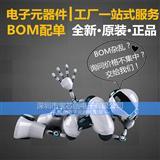电子元器件现货BOM配单服务商 集成电路IC