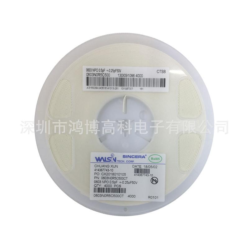 0603 0.5PF 50V 贴片电阻0.5PF~6800pf