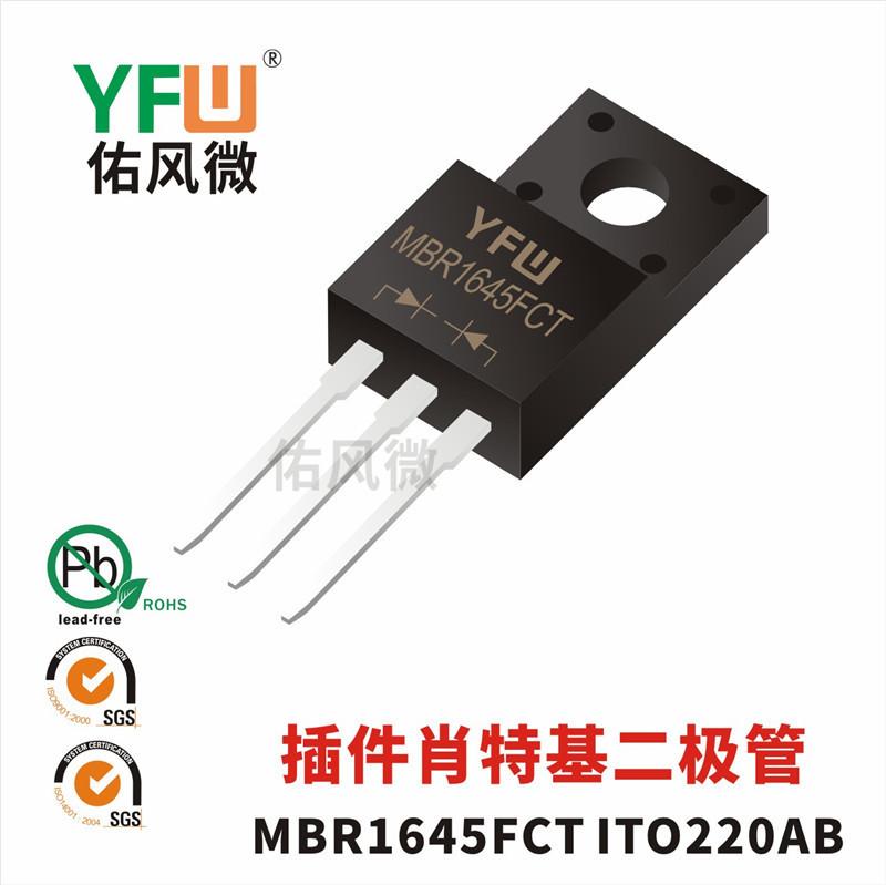MBR1645FCT 肖特基二极管 YFW品牌