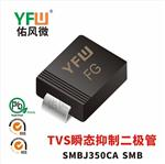 SMBJ350CA SMBJ印字FG双向TVS瞬态抑制二极管 佑风微品牌