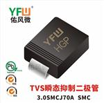3.0SMCJ70A单向印字HGP TVS二极管 SMC封装