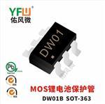 DW01B SOT-363封装贴片锂电池保护MOS印字 佑风微
