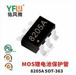 8205A 贴片锂电池保护MOS丝印 佑风微品牌