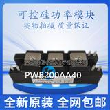 三社可控硅模�KPWB200AA40