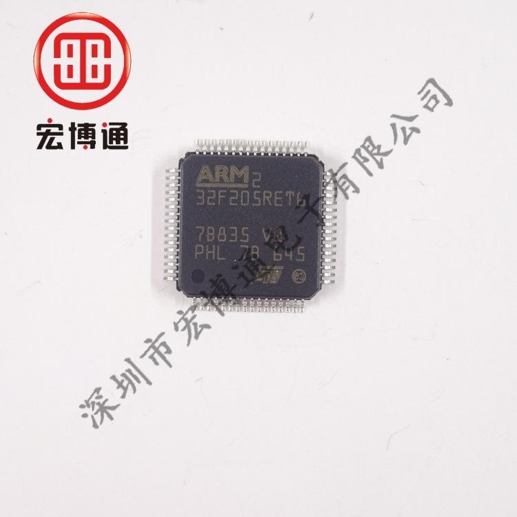 供应ST意法半导体STM32F205RET6单片机MCU原厂现货