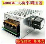 4000W大功率调压器 交流电机220V调光 调速 调温XTW