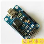 Bluetooth Bee Adapter USB适配器 FT232RL下载器 xtw