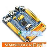 ARM开发板 STM32F103C8T6核心板 48脚 STM32新款XT