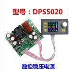 数控直流可调稳压电源 降压模块集成电压电流表 DPS5020 SL