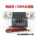 50A/100A OLED电压表 电流表头 带100A分流器  SL