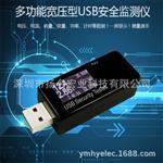 usb电流电压容量功率测试仪表X手机充电器移动电源安全监测仪XTW