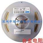 旺诠合金电阻LR2010-21  1% 1W 0.02R