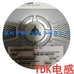 原装TDK贴片共模电感器ACM2012-900-2P-T002