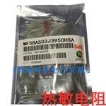 MF58A503J3950HSA直插热敏电阻 支持定制