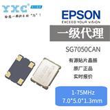 SG7050CAN   Epson一级代理 晶振厂家
