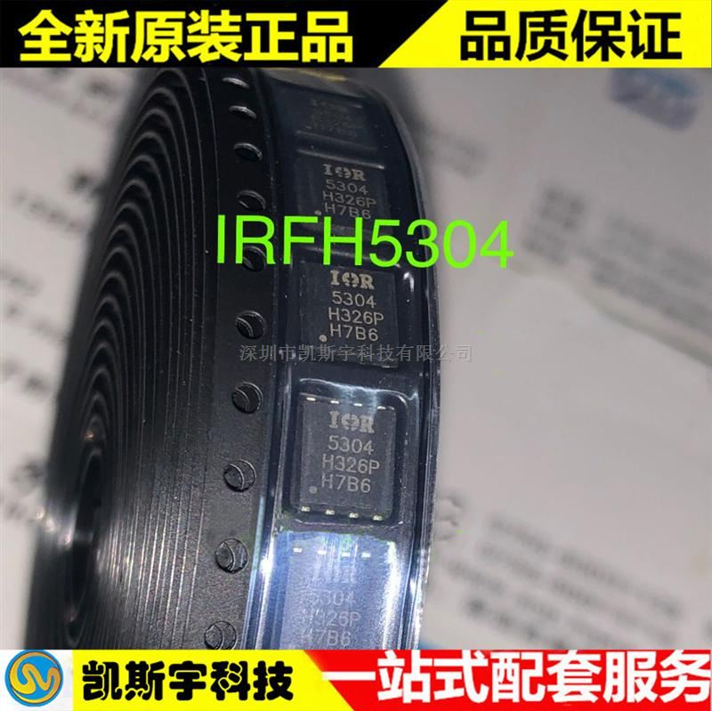 IRFH5304TRPBF