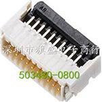 503480-0800 FPC插座0.5mm 8PIN 后翻盖