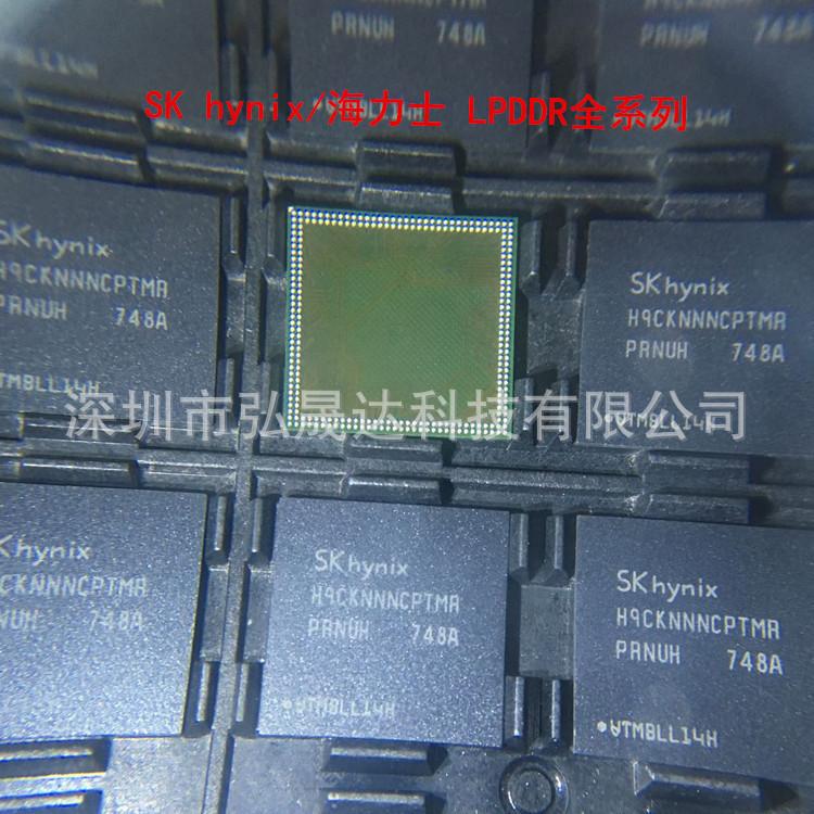 H9CCNNNBJTMLAR-NUM LPDDR3原裝現貨供應