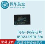 台式电脑内存条 H5PS5162FFR系列 原装进口