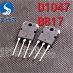 全新原装B817 D1047 音频功放配对管 2SB817 2SD1047 一对5元