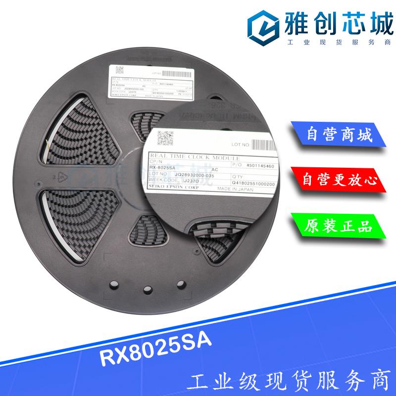 RX8025SA