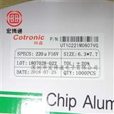 UT1C221M0607VG Cotronic 贴片电解电容